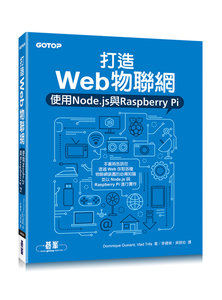 打造 Web 物聯網|使用 Node.js 與 Raspberry Pi (Building the Web of Things: With examples in Node.js and Raspberry Pi)-cover