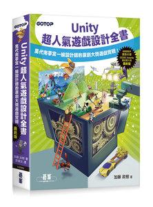 Unity 超人氣遊戲設計全書:萬代南夢宮一線設計師的原創大獎遊戲實戰!-cover