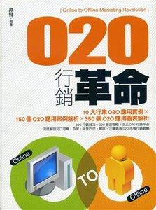 O2O 行銷革命-cover