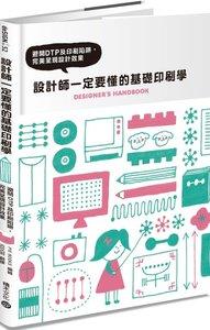 設計師一定要懂的基礎印刷學:避開DTP及印刷陷阱,完美呈現設計效果-cover