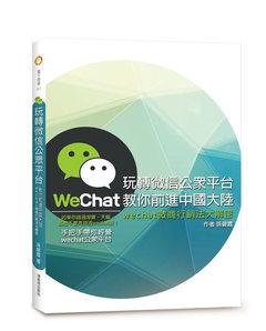 玩轉微信公眾平臺,教你前進中國大陸-cover