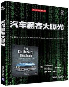 汽車黑客大曝光 (The Car Hacker's Handbook:A Guide for the Penetration Tester)-cover