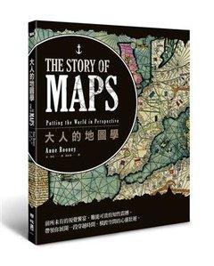 大人的地圖學-cover