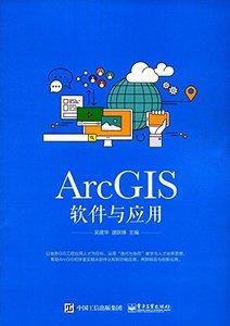 ArcGIS軟件與應用-cover