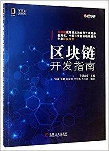 區塊鏈開發指南-cover