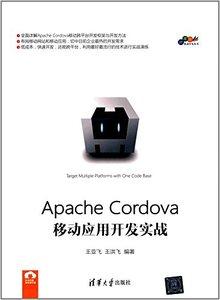 Apache Cordova 移動應用開發實戰-cover