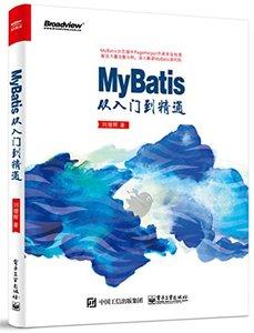 MyBatis 從入門到精通-cover