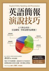 英語簡報演說技巧(附MP3)-cover