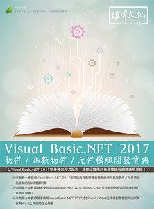 Visual Basic.NET 2017 物件/ 函數物件/元件模組開發寶典-cover