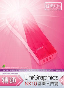 精通 UniGraphics NX10 ─ 基礎入門篇-cover