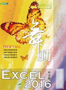 舞動 Excel 2016 中文版-cover