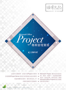Project 專案管理實務 (舊名: Project 2003 實戰演練)-cover