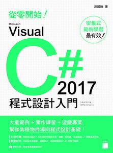 從零開始! Microsoft Visual C# 2017 程式設計入門-cover