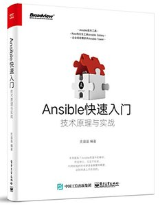 Ansible 快速入門 : 技術原理與實戰-cover