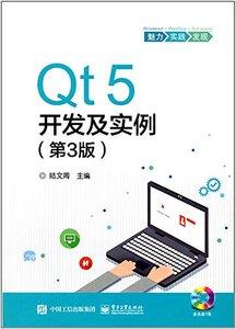 Qt5 開發及實例, 3/e-cover