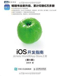 iOS開髮指南:從Hello World到App Store上架(第5版)-cover