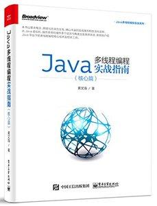 Java 多線程編程實戰指南 (核心篇)-cover