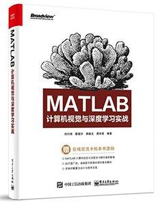 MATLAB 計算機視覺與深度學習實戰-cover