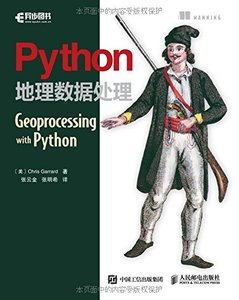 Python地理數據處理(Geoprocessing with Python)-cover