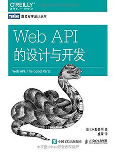 Web API 的設計與開發 (Web API : the Good Parts)-cover