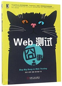 Web 測試囧事 (Bug big bang in Web testing)-cover