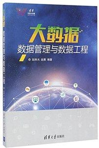 大數據·數據管理與數據工程-cover