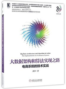 大數據架構和算法實現之路:電商系統的技術實戰(Big Data Architecture and Algorithm in Action the Implementation in E-Commerce Systems)-cover