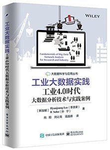 工業大數據實踐:工業4.0時代大數據分析技術與實踐案例(Fundamentals of Big Data Network Analysis for Research and Industry)-cover