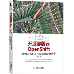 開源容器雲 OpenShift : 構建基於 Kubernetes 的企業應用雲平臺 (OpenShift Enterprise Container Platform Based on Kubernetes)-cover