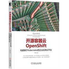 開源容器雲OpenShift:構建基於Kubernetes的企業應用雲平臺(OpenShift Enterprise Container Platform Based on Kubernetes)-cover