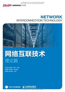 銳捷網絡學院系列教程:網絡互聯技術(理論篇)(Network Interconnection Technology)-cover