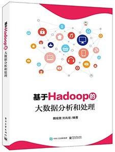 基於Hadoop的大數據分析和處理-cover
