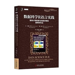 數據科學 R語言實踐 : 面向計算推理與問題求解的案例研究法 (Data science in R : a case studies approach to computational reasoning and problem solving)