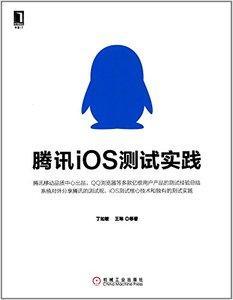 騰訊iOS測試實踐-cover