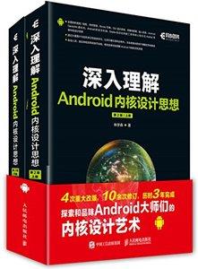 深入理解 Android 內核設計思想, 2/e (上下冊)-cover