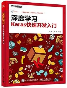 深度學習:Keras快速開發入門-cover