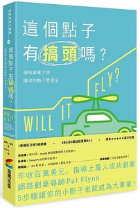 這個點子有搞頭嗎?網路創業大師讓你的點子變現金 (Will It Fly? How to Test Your Next Business Idea So You Don't Waste Your Time and Money)-cover