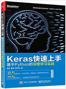 Keras 快速上手:基於 Python 的深度學習實戰-cover
