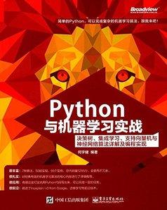 Python與機器學習實戰:決策樹、集成學習、支持向量機與神經網絡算法詳解及編程實現-cover