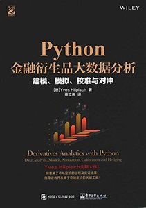 Python 金融衍生品大數據分析:建模、模擬、校準與對沖 (Derivatives Analytics with Python: Data Analysis, Models, Simulation, Calibration and Hedging)-cover