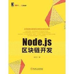 Node.js 區塊鏈開發-cover