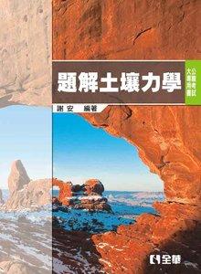 公職考試大專用書-題解土壤力學-cover