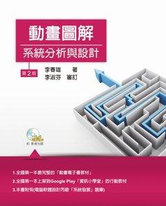 動畫圖解系統分析與設計, 2/e (附影音光碟)-cover