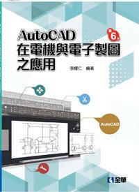 AutoCAD 在電機與電子製圖之應用, 6/e-cover