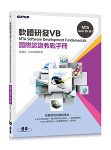 MTA Software Development Fundamentals 國際認證教戰手冊 VB (98-361)-cover