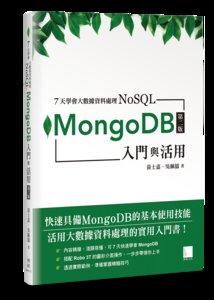 7天學會大數據資料處理—NoSQL:MongoDB入門與活用, 2/e-cover