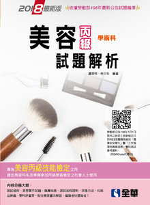 丙級美容學術科試題解析 (2018最新版)(附動態影音教學光碟)-cover