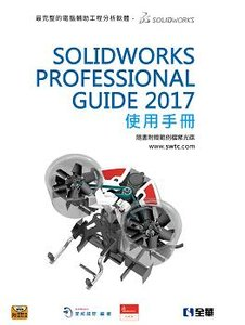 SOLIDWORKS PROFESSIONAL 使用手冊 (附範例光碟)-cover