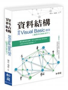 資料結構-使用 Visual Basic 語言 (適用VB 2008-2017)-cover