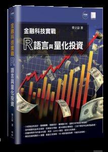 金融科技實戰:R語言與量化投資-cover